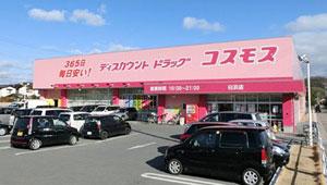 ディスカウントドラッグ コスモス 白浜店
