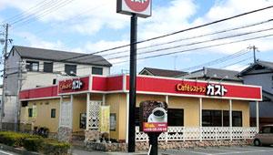 Caféレストラン ガスト 姫路白浜店