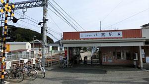 山陽電鉄 八家駅